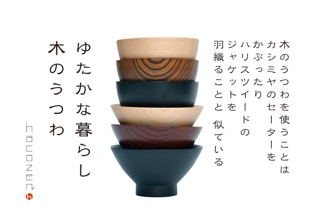 poster_yoko-01
